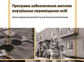 УФСІ надає підтримку партнерським громадам у створенні фондів житла для тимчасового проживання ВПО та управління ними