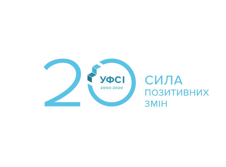 Українському фонду соціальних інвестицій - 20!