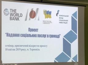 У Тернопільській області офіційно стартував проект «Надання соціальних послуг в громаді»