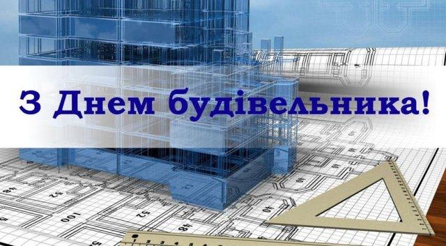 Український фонд соціальних інвестицій вітає усіх своїх колег, друзів і партнерів з Днем будівельника!