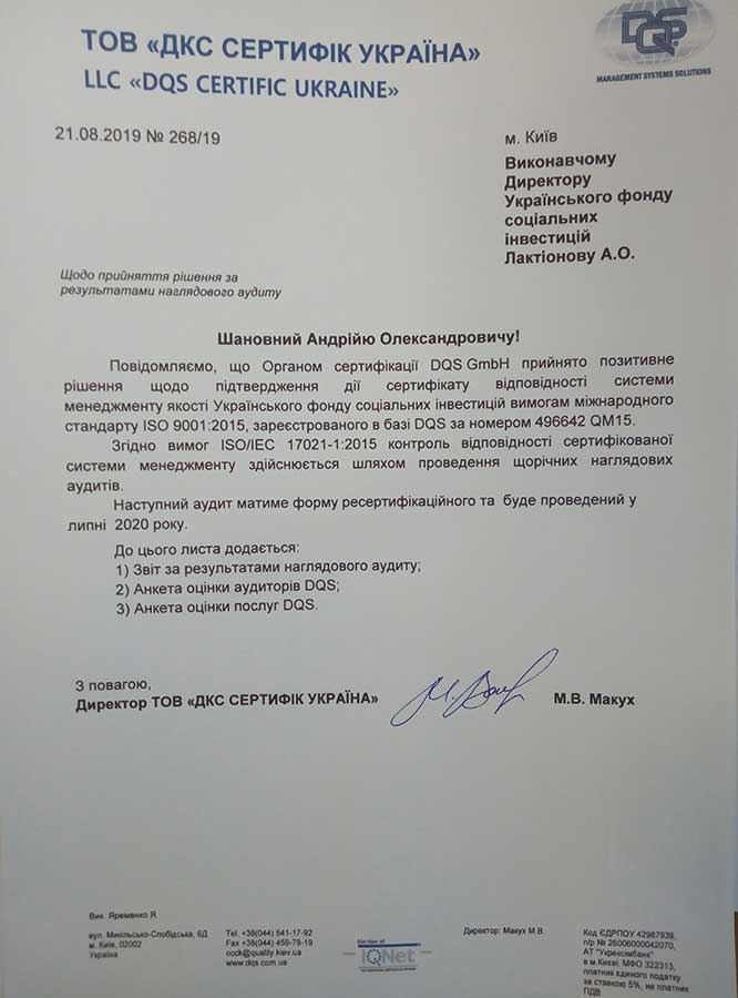 Сompliance of USIF quality management system with international standard ISO 9001: 2015 requirements has been confirmed again