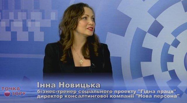 Телебачення Кам'янського та Павлограда про програму УФСІ «Гідна праця»
