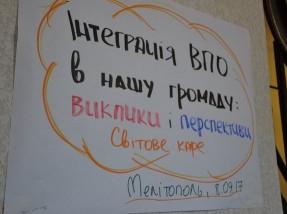 Інтеграція ВПО в нашу громаду: виклики і перспективи